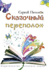 Пятенок, Сергей  - Сказочный переполох