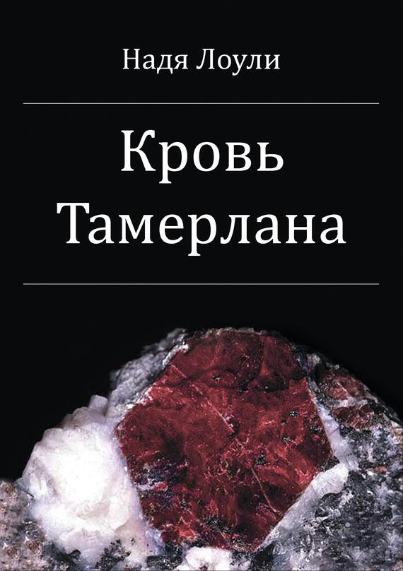 Надя Лоули Кровь Тамерлана