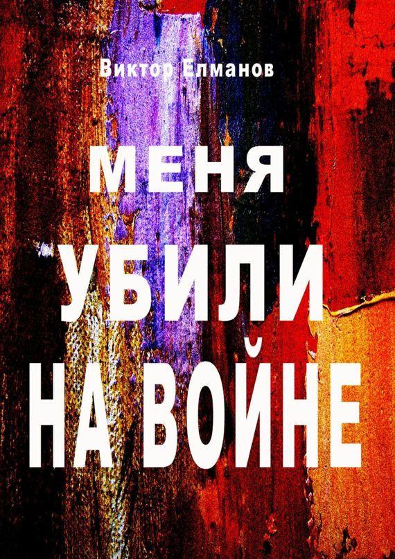 читать книгу Виктор Елманов электронной скачивание