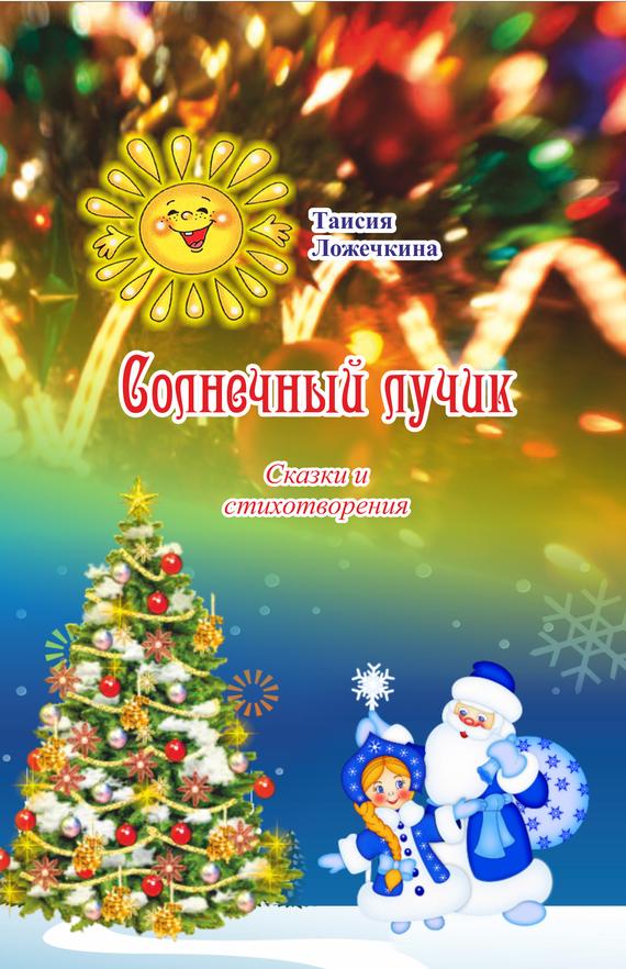 Скачать Солнечный лучик сборник бесплатно Таисия Ложечкина