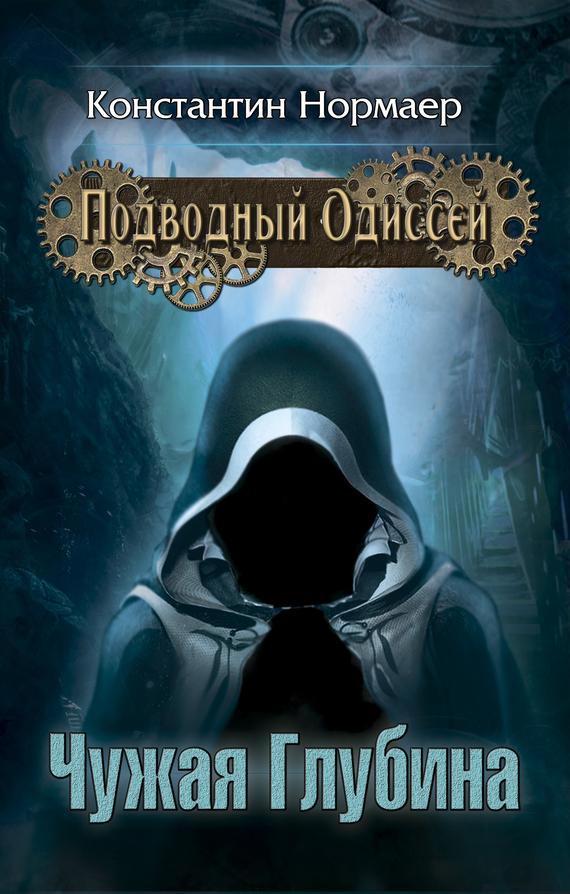 Константин Нормаер - Чужая глубина