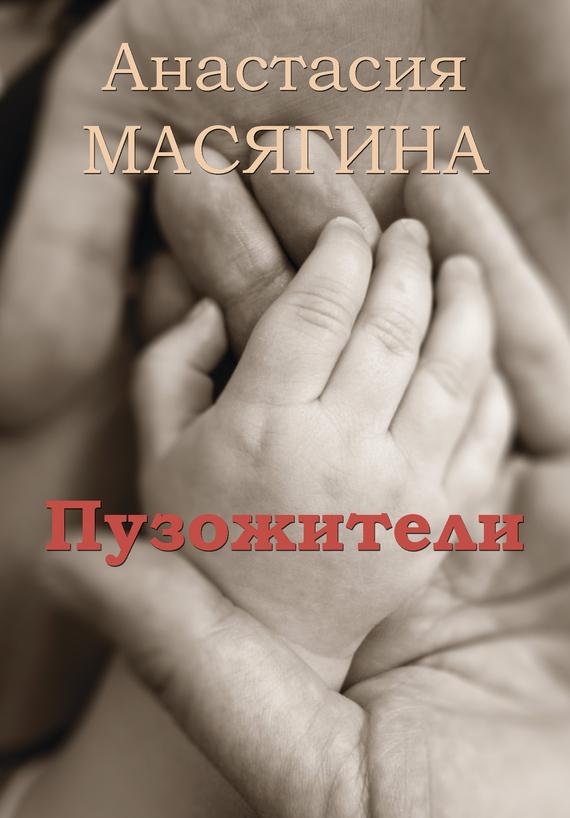 доступная книга Анастасия Масягина легко скачать