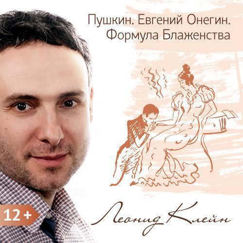 скачать книгу Леонид Клейн бесплатный файл