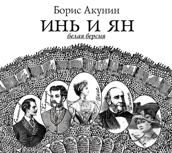 доступная книга Борис Акунин легко скачать
