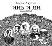 Борис Акунин - Инь и Ян (белая версия)