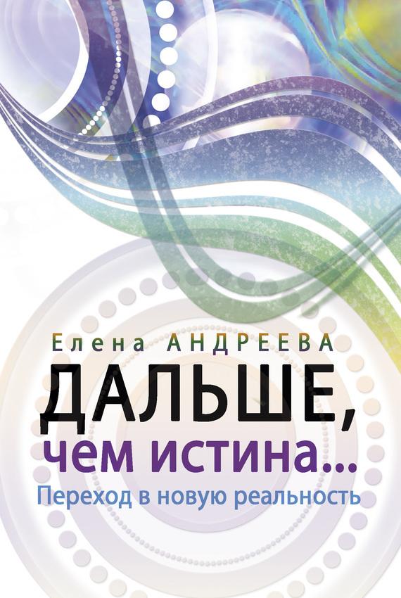 Скачать Дальше, чем истина бесплатно Елена Андреева