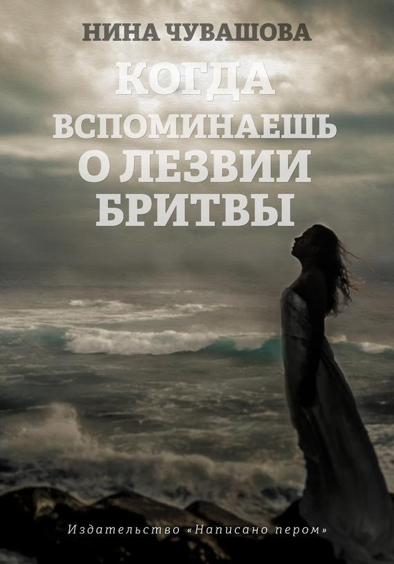 бесплатно Когда вспоминаешь о лезвии бритвы Скачать Нина Чувашова
