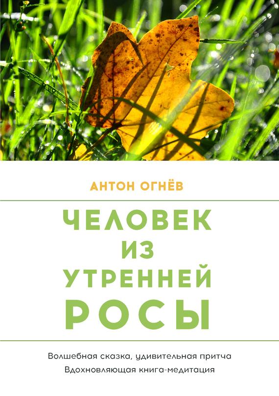 полная книга Антон Огнев бесплатно скачивать