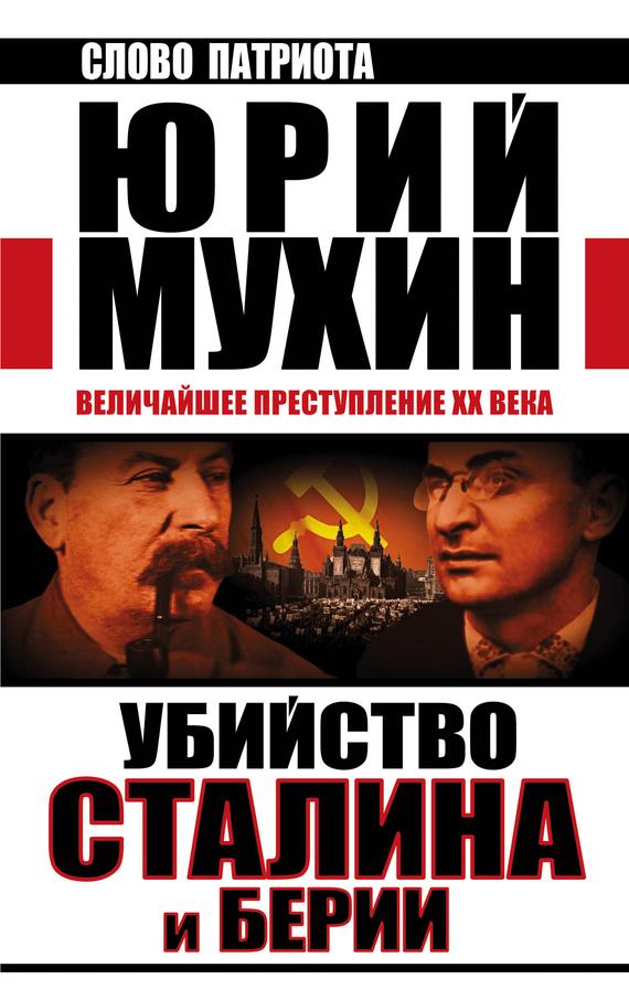 скачать книгу Юрий Мухин бесплатный файл