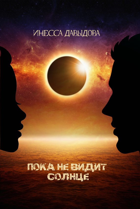 бесплатно Пока не видит Солнце Скачать Инесса Давыдова