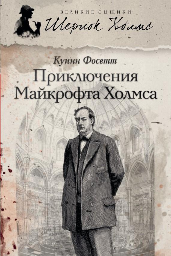 Приключения Майкрофта Холмса от ЛитРес