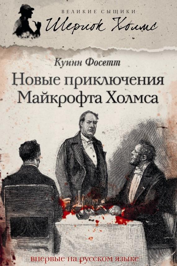 Новые приключения Майкрофта Холмса от ЛитРес