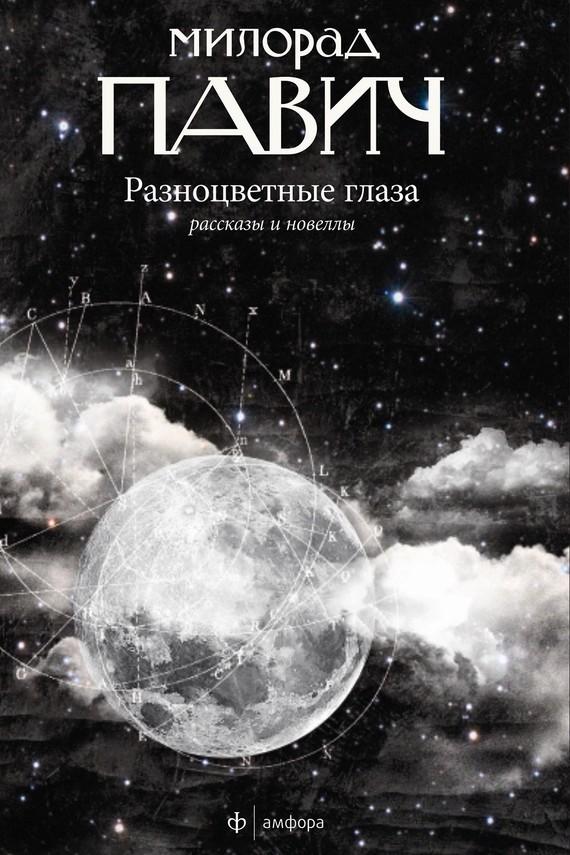 бесплатно книгу Милорад Павич скачать с сайта