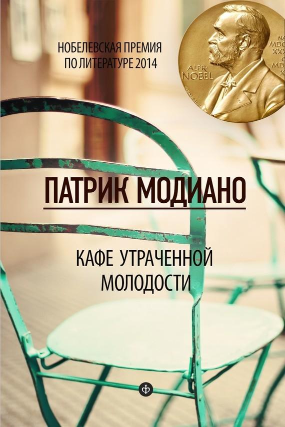 Обложка книги Кафе утраченной молодости, автор Модиано, Патрик
