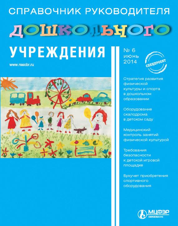 Отсутствует Справочник руководителя дошкольного учреждения № 6 2014