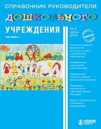 Отсутствует - Справочник руководителя дошкольного учреждения &#8470 6 2014
