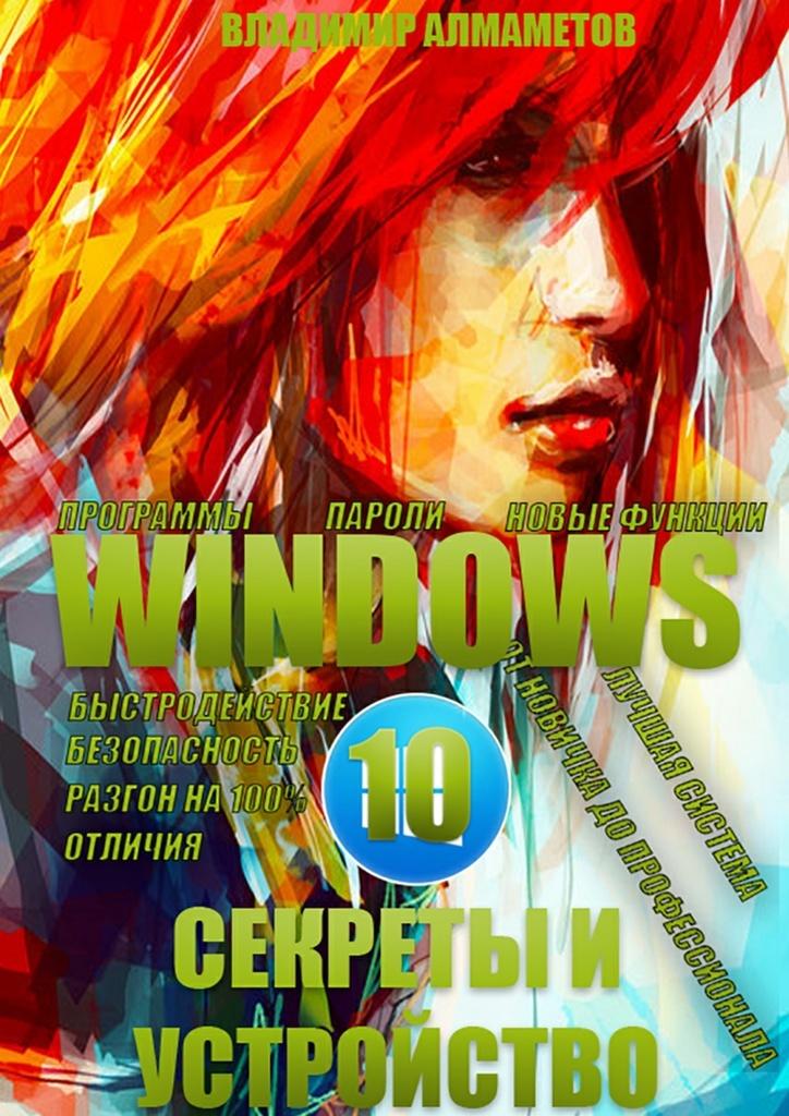 Владимир Алмаметов Windows 10. Секреты иустройство