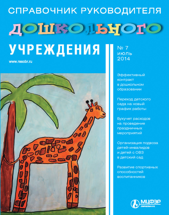 Обложка книги Справочник руководителя дошкольного учреждения № 7 2014, автор Отсутствует