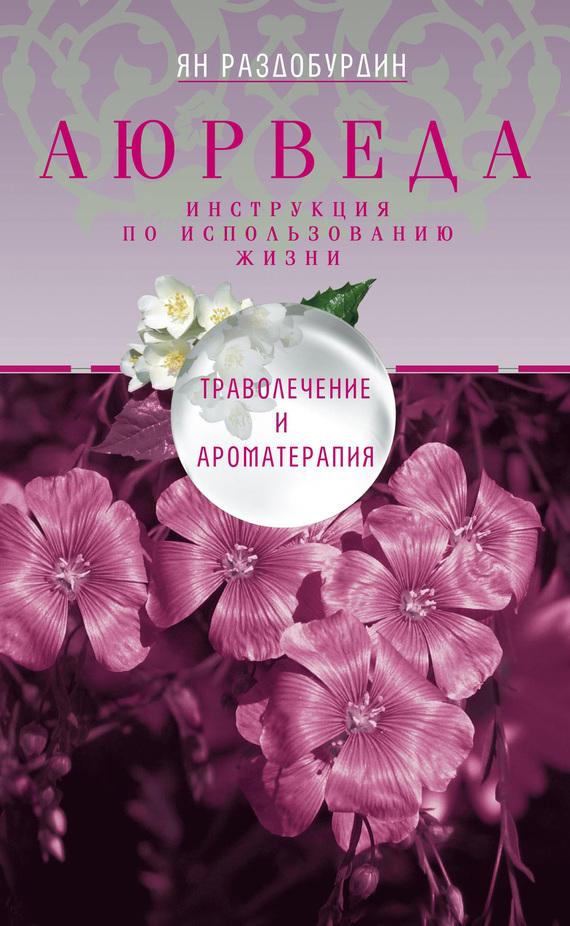 Скачать Аюрведа. Траволечение и ароматерапия бесплатно Ян Раздобурдин