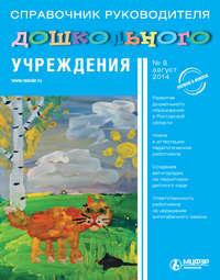 Отсутствует - Справочник руководителя дошкольного учреждения № 8 2014