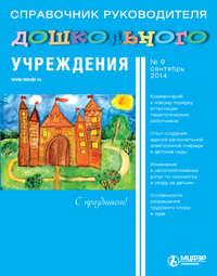 Отсутствует - Справочник руководителя дошкольного учреждения &#8470 9 2014
