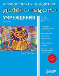 Отсутствует - Справочник руководителя дошкольного учреждения &#8470 10 2014