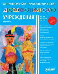 Отсутствует - Справочник руководителя дошкольного учреждения &#8470 11 2014