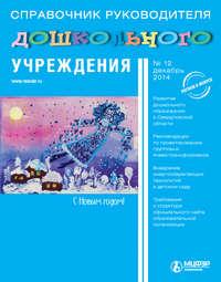 Отсутствует - Справочник руководителя дошкольного учреждения &#8470 12 2014