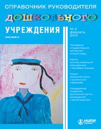 Отсутствует - Справочник руководителя дошкольного учреждения № 2 2015