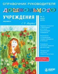 Отсутствует - Справочник руководителя дошкольного учреждения № 3 2015