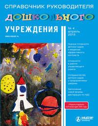 Отсутствует - Справочник руководителя дошкольного учреждения № 4 2015