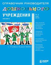 Отсутствует - Справочник руководителя дошкольного учреждения &#8470 5 2015
