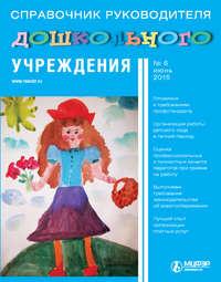 Отсутствует - Справочник руководителя дошкольного учреждения № 6 2015