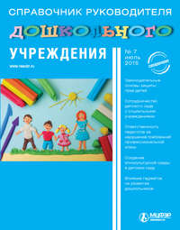 - Справочник руководителя дошкольного учреждения &#8470 7 2015