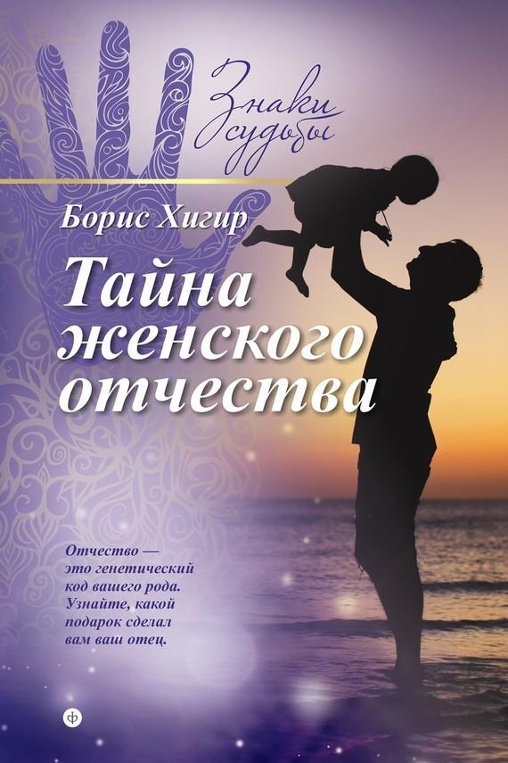 бесплатно Борис Хигир Скачать Тайна женского отчества