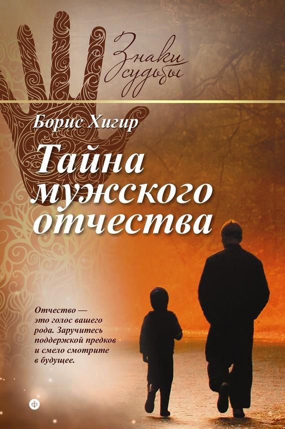 доступная книга Борис Хигир легко скачать