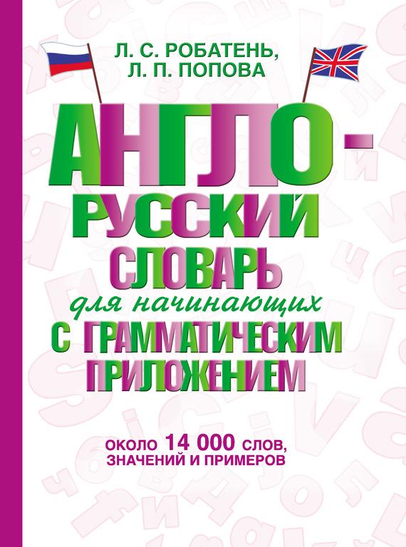 Скачать Л. П. Попова бесплатно Англо-русский словарь для начинающих с грамматическим приложением