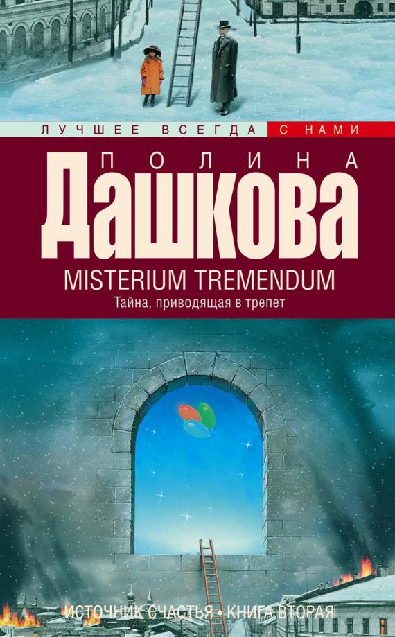 Полина Дашкова Misterium Tremendum. Тайна, приводящая в трепет источник счастья книга 2 misterium tremendum тайна