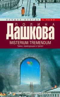 Дашкова, Полина  - Misterium Tremendum. Тайна, приводящая в трепет