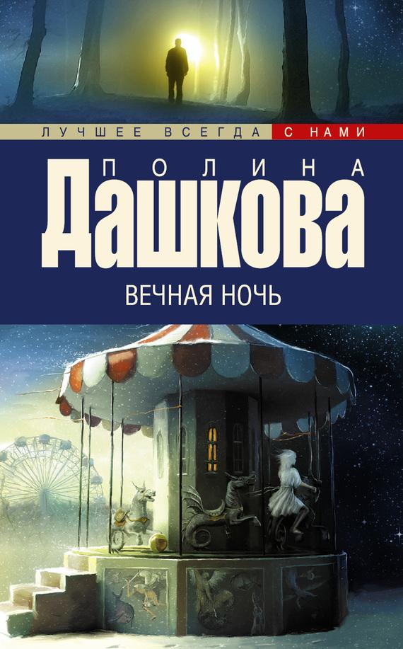 Полина Дашкова - Вечная ночь