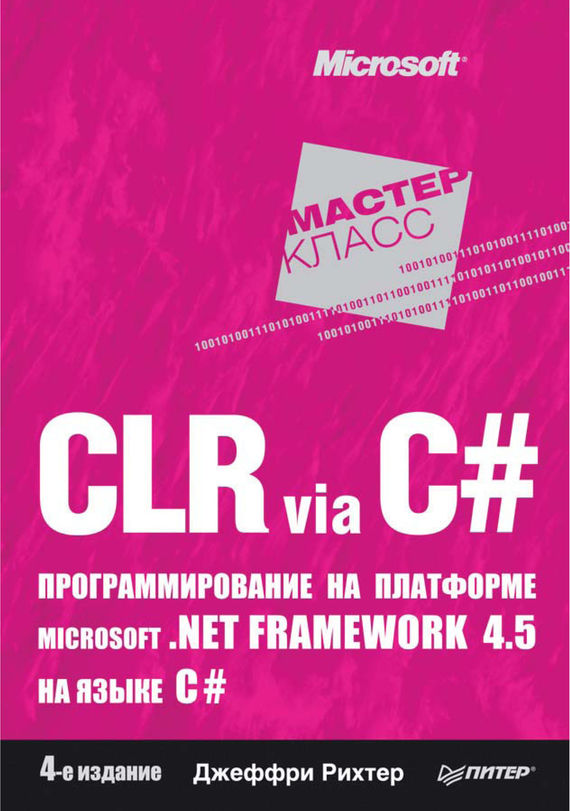 Джеффри Рихтер CLR via C#. Программирование на платформе Microsoft .NET Framework 4.5 на языке C# рихтер дж clr via c программирование на платформе ms