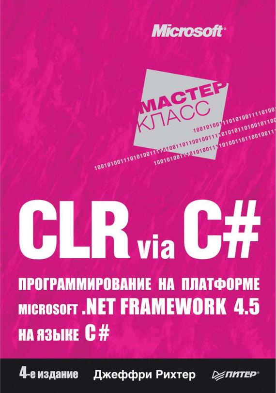CLR via C#. Программирование на платформе Microsoft .NET Framework 4.5 на языке C# от ЛитРес