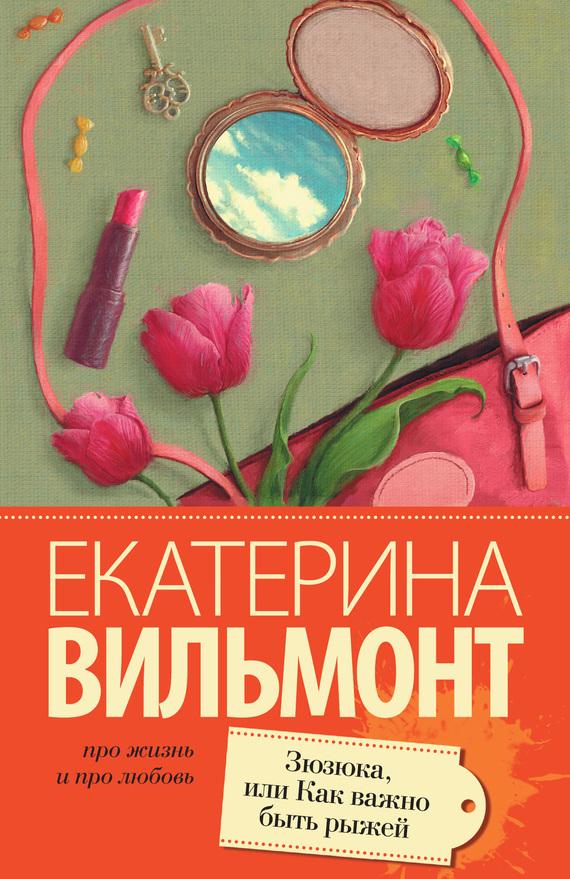 Екатерина Вильмонт Зюзюка, или Как важно быть рыжей zamagni мокасины