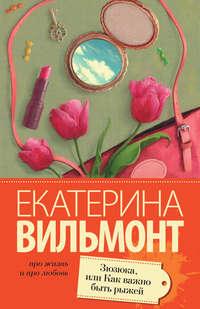 Вильмонт, Екатерина  - Зюзюка, или Как важно быть рыжей
