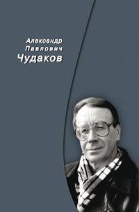 Чудаков, Александр  - Сборник памяти
