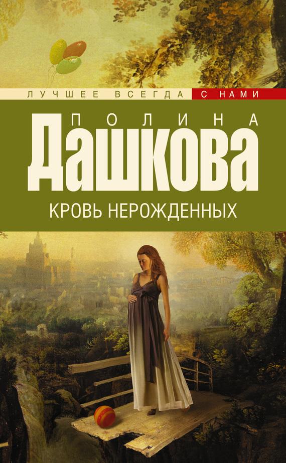Скачать Полина Дашкова бесплатно Кровь нерожденных