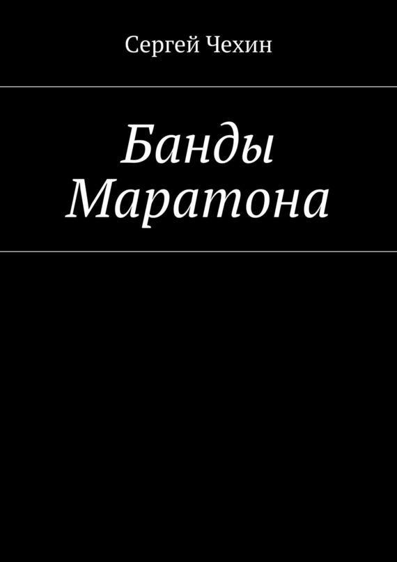 Банды Маратона