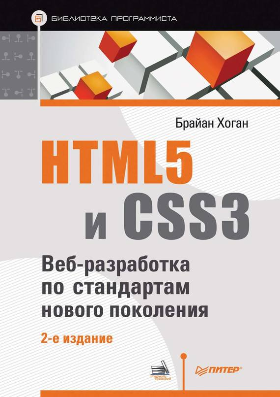 бесплатно HTML5 и CSS3. Веб-разработка по стандартам нового поколения Скачать Брайан П. Хоган