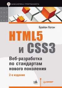 Хоган, Брайан П.  - HTML5 и CSS3. Веб-разработка по стандартам нового поколения