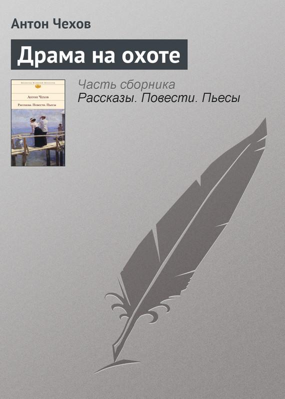 Антон Чехов Драма на охоте антон чехов лошадиная фамилия